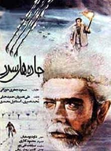 Jadehay sard Iran