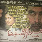 Idhaya Thirudan (2005)