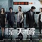 Jing xin po (2016)