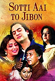 Shotti Aai to Jibon Poster