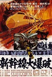 Shinkansen daibakuha Poster