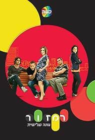Nir Levy, Adir Miller, Yael Sharoni, Lior Halfon, and Liat Harlev in Ramzor (2008)