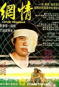 Qing wang (1980)