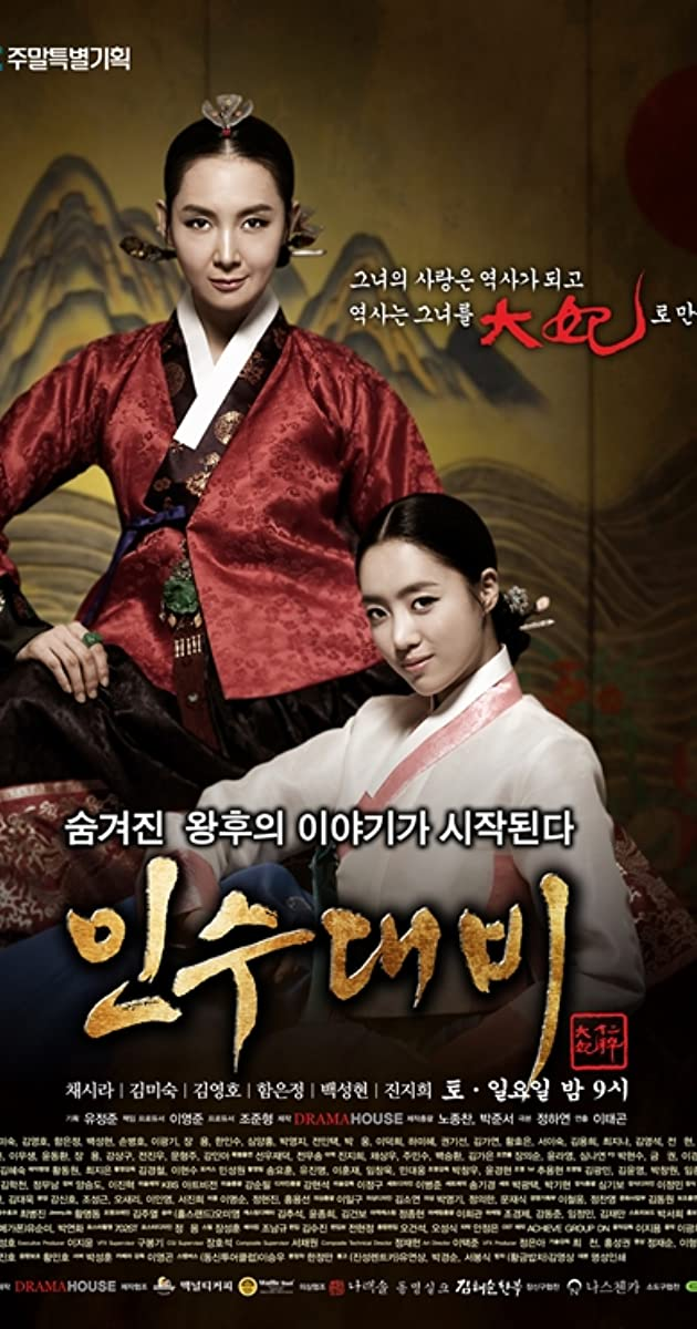 Insoo Daebi (TV Series 2011–2012) - IMDb