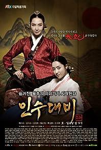 Queen Insooอินซู จอมนางราชินี