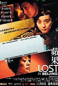 Elaine Jin, Tony Ka Fai Leung, Dawei Tong, and Bingbing Fan in Ping guo (2007)