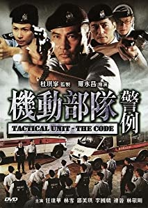 Tactical Unit - The Code