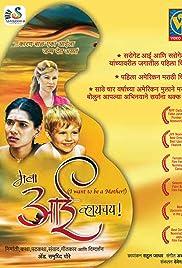 Download Mala Aai Vhaaychay! (2011) Movie