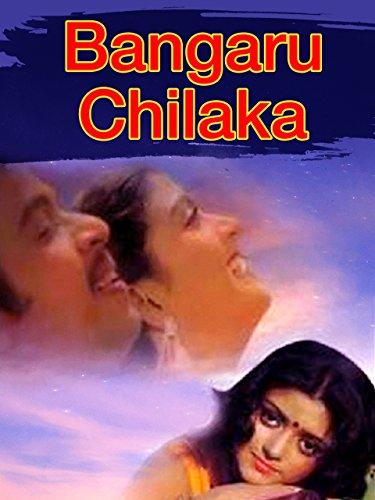 Bangaru chilaka ((1985))