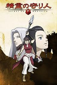 Seirei no moribito (2008) Poster - TV Show Forum, Cast, Reviews