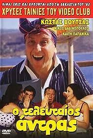 Nikos Dadinopoulos, Ketty Papanika, Kostas Voutsas, and Teti Shinaki in O teleftaios... antras! (1981)