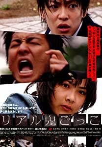 Dvd movie downloading Riaru onigokko Japan [movie]