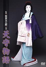Tenshu monogatari Poster