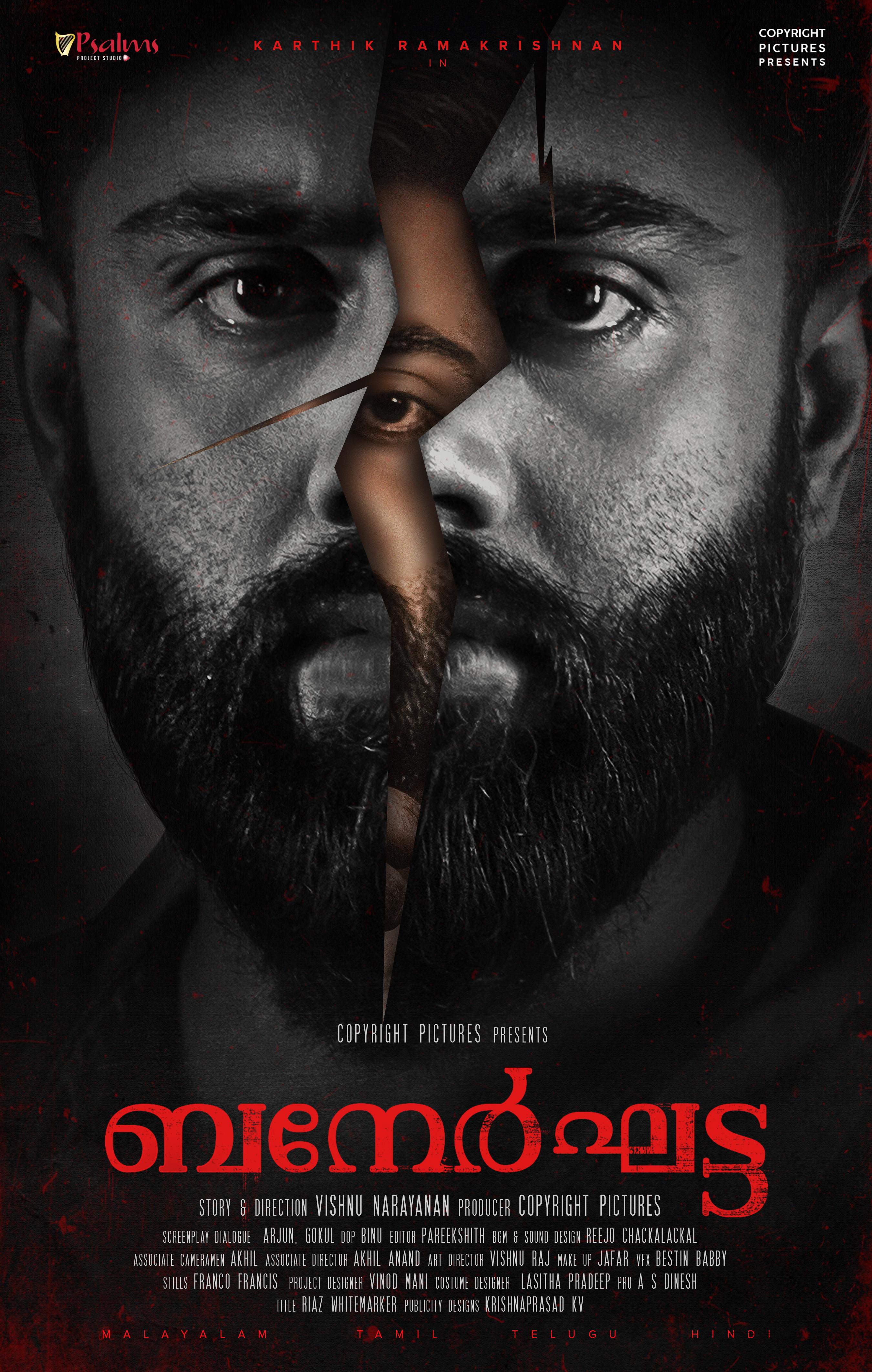 Bannerghatta (2021) Malayalam Crime+Horror Movie
