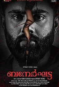Bannerghatta (2021) HDRip Malayalam Full Movie Watch Online Free