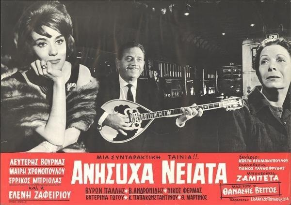 Anisyha neiata (1963)