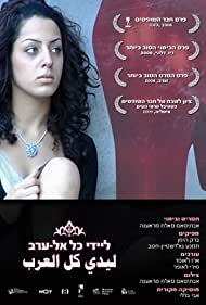 Lady Kul El Arab (2008)