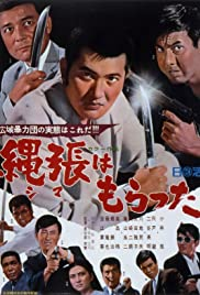 Shima wa moratta(1968) Poster - Movie Forum, Cast, Reviews