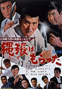 Shima wa moratta Yasuharu Hasebe