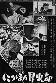 Nippon konchûki (1963) Poster - Movie Forum, Cast, Reviews