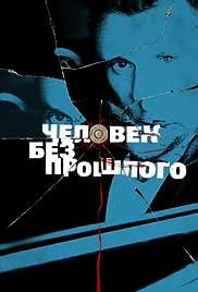 Chelovek bez proshlogo Poster