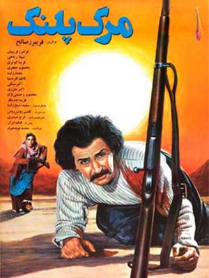 Marg-e palang (1989)