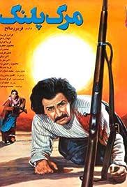 Marg-e palang Poster