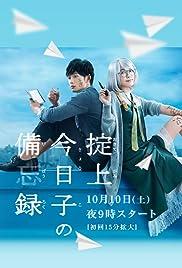 Okitegami Kyôko no Bibôroku Poster