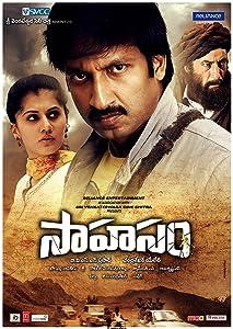 All the best full movie hd download Sahasam by Chandra Sekhar Yeleti [640x960]