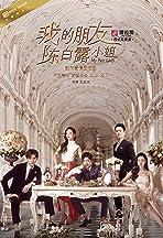 Wo De Peng You Chen Bai Lu Xiao Jie