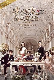 Wo De Peng You Chen Bai Lu Xiao Jie Poster