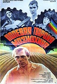 Polevaya gvardiya Mozzhukhina (1985)