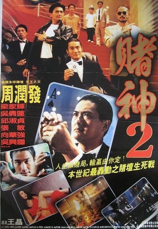 Yun-Fat Chow, Tony Ka Fai Leung, and Elvis Tsui in Dou san 2 (1994)
