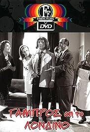 Gabros ap' to Londino(1967) Poster - Movie Forum, Cast, Reviews