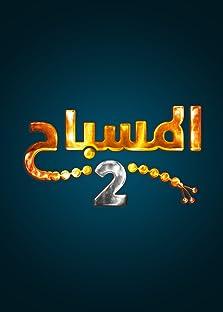Al Misbah (2019– )