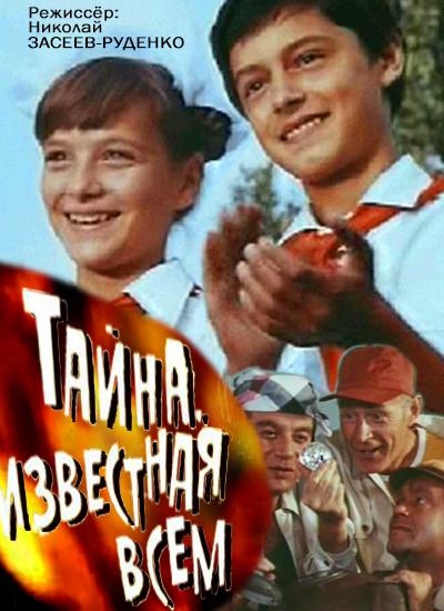 Tayna, izvestnaya vsem ((1981))