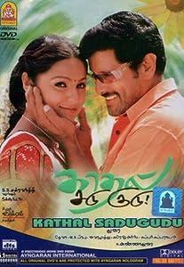 Bittorrent sites free movie downloads Kadhal Sadugudu by S. Shankar [480x640]