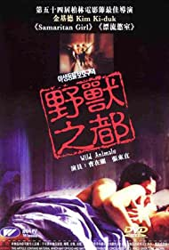Yasaeng dongmul bohoguyeog (1997)