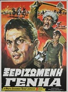 Mpg movies downloads Xerizomeni genia by Apostolos Tegopoulos [720x576]