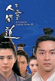 A Chinese Ghost Story II Poster
