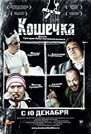 Koshechka Poster