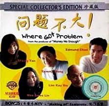 Where Got Problem? (1999)