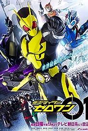 假面骑士01 仮面ライダーゼロワン (2019)