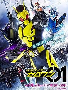 Kamen Rider Zi-O The Movieมาสค์ไรเดอร์จีโอ เดอะมูวี่