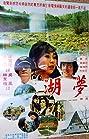 Meng hu (1975) Poster