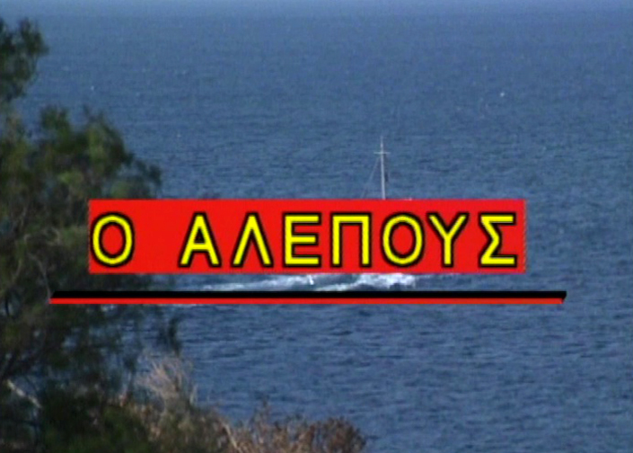 O alepous – Ο Αλεπούς