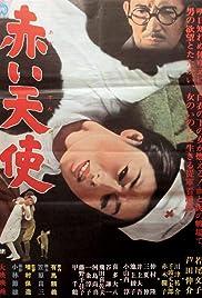 Akai tenshi(1966) Poster - Movie Forum, Cast, Reviews