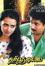 Karpoora Mullai (1991)