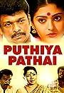 Puthiya Pathai