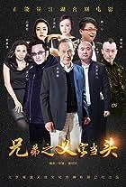 Xiong di: Yi zi dang tou